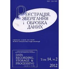 Реєстрація, зберігання і обробка даних