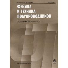 Физика и техника полупроводников (Росія)