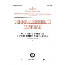 Авиационные и ракетные двигатели (с указателями) (Росія)