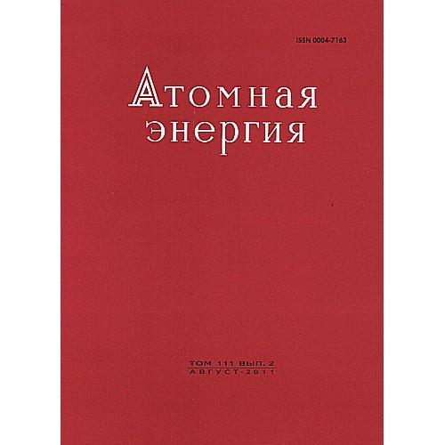 Атомная энергетика (Росія)