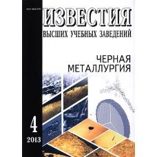 Известия вузов. Черная металлургия (Росія)
