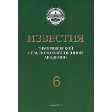 Известия Тимирязевской сельскохозяйственной академии [Москва] (Росія)