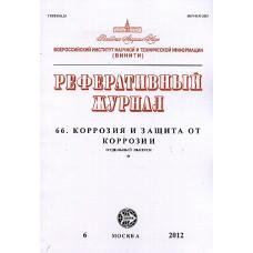 Коррозия и защита от коррозии (с указателями) (Росія)