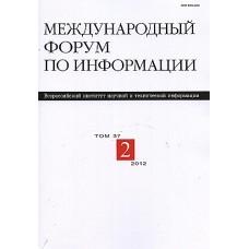 Международный форум по информации на русском языке (международный журнал МФИ). Научно-технический сборник ВИНИТИ (Росія)