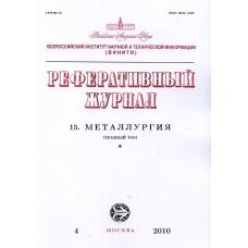Металлургия (с указателями) (Росія)
