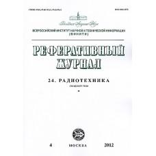 Радиотехника (с указателями) (Росія)