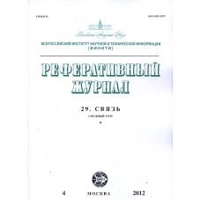 Связь (с указателями) (Росія)