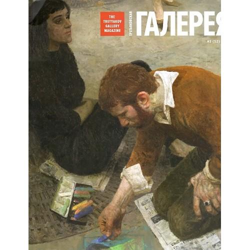 Третьяковская галерея (Росія)