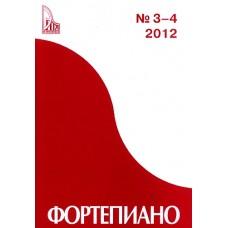 Фортепиано (Росія)