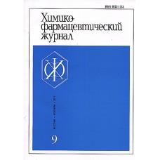 Химико - фармацевтический журнал (Росія)
