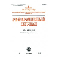 Химия (с полугодовыми указателями) (Росія)