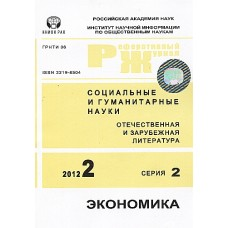 Экономика. Реферативный журнал ИНИОН РАН (Росія)