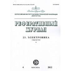 Электроника (с указателями) (Росія)