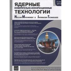 Ядерные измерительно-информационные технологии (Росія)