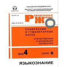 Языкознание. Реферативный журнал ИНИОН РАН (Росія)