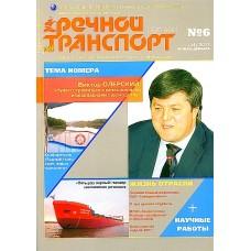 РЕЧНОЙ ТРАНСПОРТ (XXI ВЕК) (Росія)