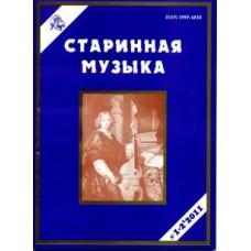 Старинная музыка (Росія)