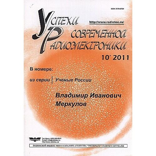 Успехи современной радиоэлектроники. Зарубежная радиоэлектроника (Росія)