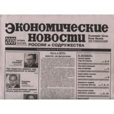 Экономические новости России и содружества (Росія)