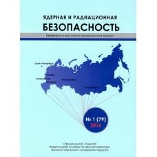 Ядерная и радиационная безопасность (Росія)