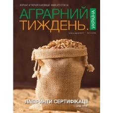 Аграрний тиждень. Україна