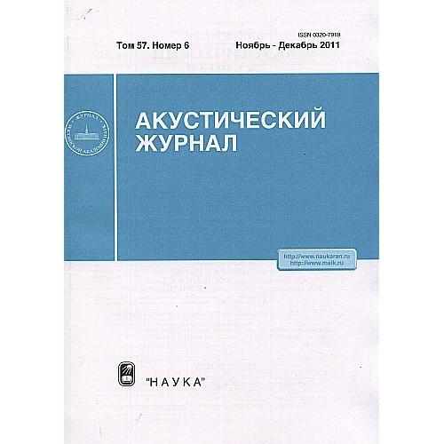 Акустический журнал (Росія)