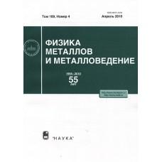 Физика металлов и металловедение (Росія)