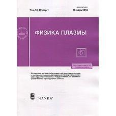 Физика плазмы (Росія)