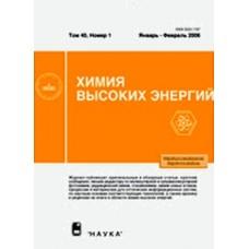 Химия высоких энергий (Росія)