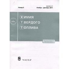 Химия твердого топлива (Росія)