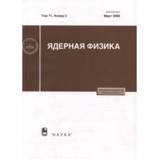 Ядерная физика (Росія)