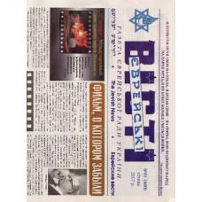 Єврейські вісті (укр., рос., ідіш)