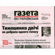 Газета по-українськи (п'ятниця)