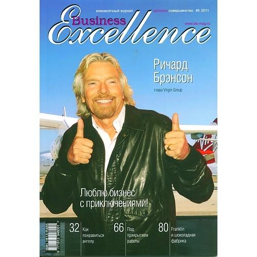 Деловое совершенство / Business excellence (Росія)