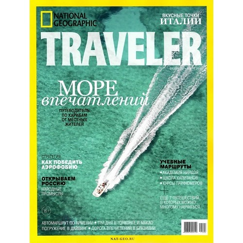 National geographic traveler (рос.) (Росія)