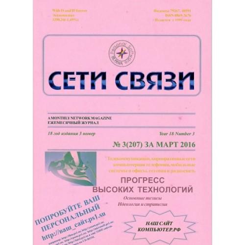 Сети связи (Росія)