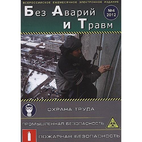 БЕЗ АВАРИЙ И ТРАВМ НА CD (всё об охране труда и промышленной безопасности на компакт-диске)(Росія)