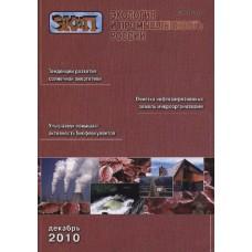 Экология и промышленность России (Росія)