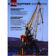 Ржд-партнер и Ржд-партнер-документы. Комплект (Росія)