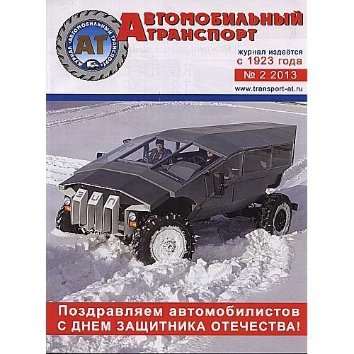 Автомобильный транспорт (Росія)