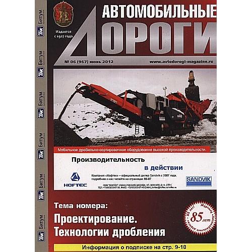 Автомобильные дороги (Росія)