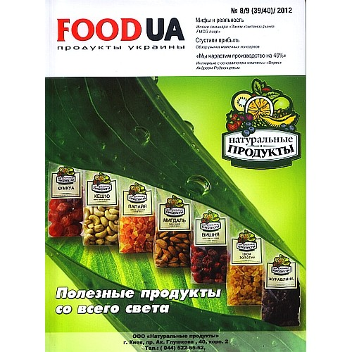 FOOD UA. Продукты Украины. FOOD Technologies & Equipment. Пищевые технологии и оборудование