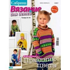Сабрина. Вязание для детей (Росія)