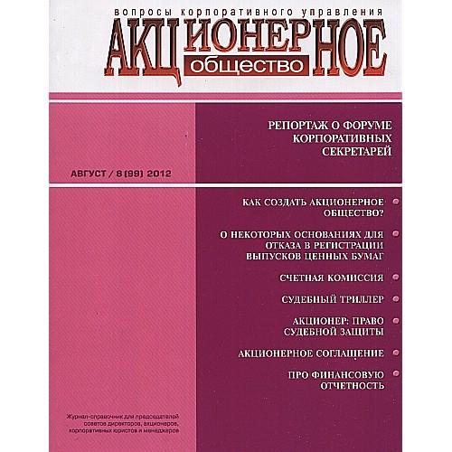 Акционерное общество: вопросы корпоративного управления (Росія)