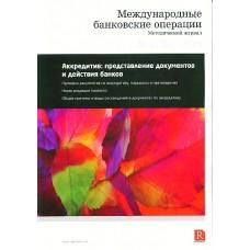 Международные банковские операции (Росія)
