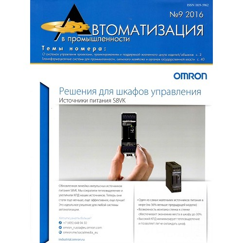 Автоматизация в промышленности (Росія)