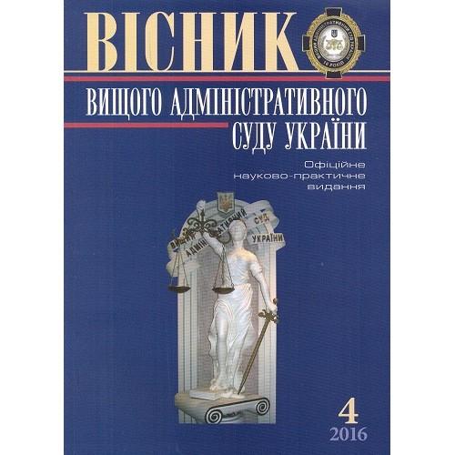 Вісник Вищого адміністративного суду України + додаток
