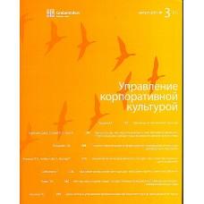 Управление корпоративной культурой (Росія)