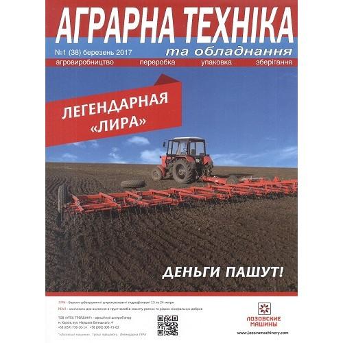 Аграрна техніка та обладнання
