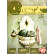 Біологія. 2-й номер місяця ЕКОЛОГІЯ (Шкільний світ)